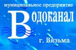МП Водоканал, г. Вязьма