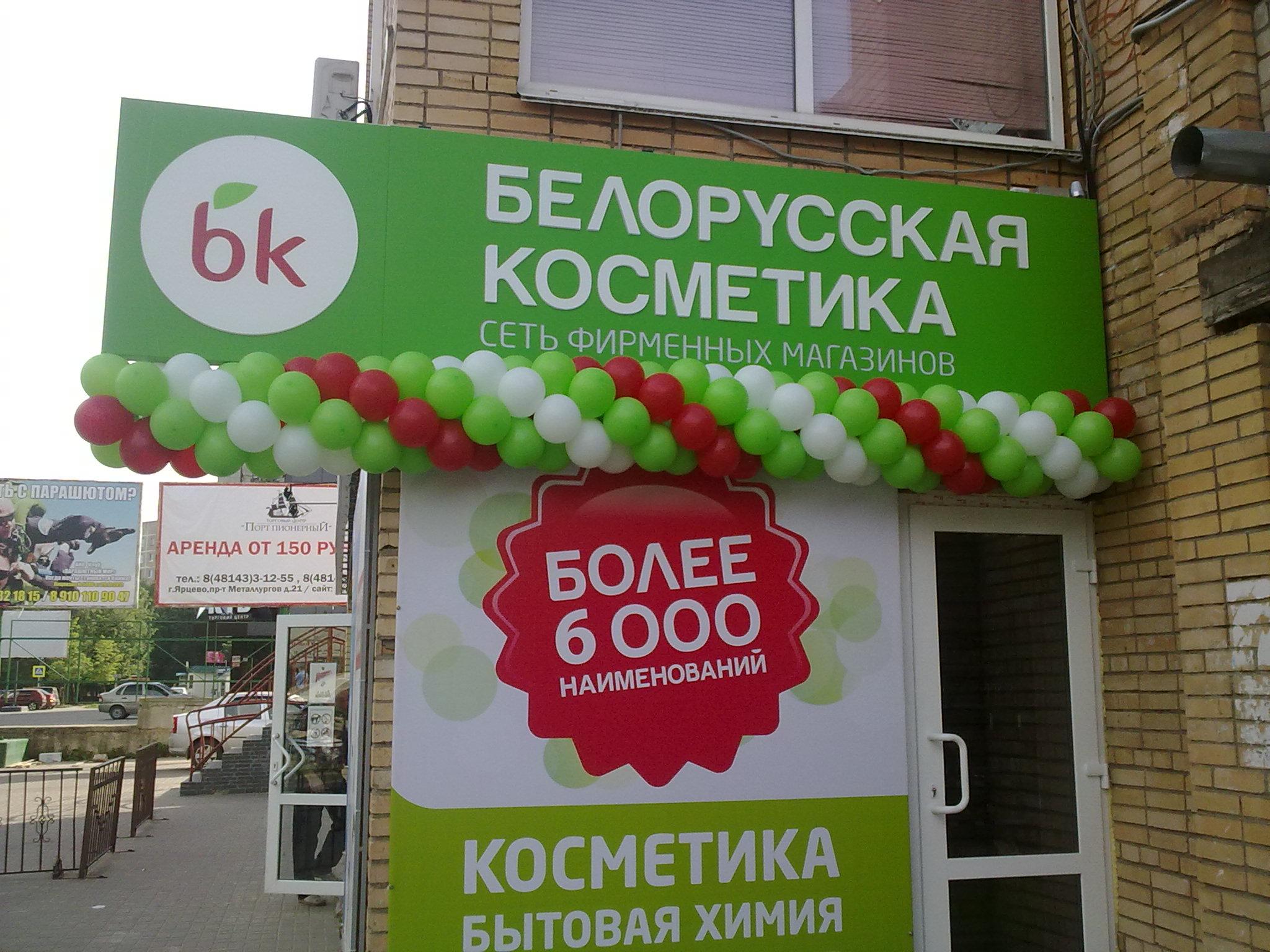 Белорусская косметика в краснодаре адреса магазинов