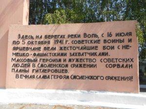 Памятник защитникам г. Ярцево в 1941 году