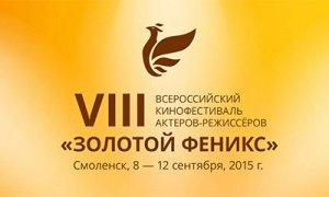 Кинофестиваль «Золотой Феникс» 2015