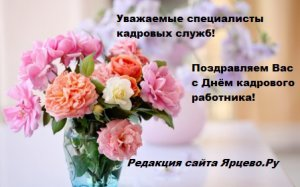 С Днём кадрового работника России!